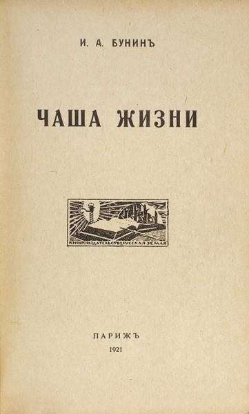 Бунин, И. Чаша жизни. Париж: Русская земля, 1921.