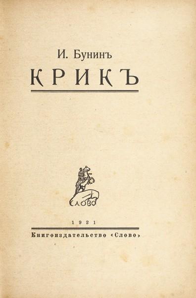 Бунин, И. Крик. Берлин: Слово, 1921.