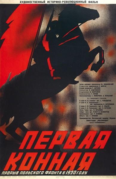 Рекламный плакат историко-революционного фильма «Первая конная» / худ. Е. Яковлев. М.: «Госкиноиздат», 1940.
