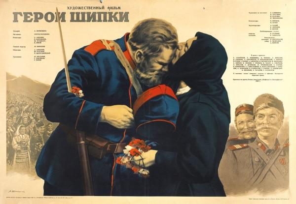 Рекламный плакат художественного фильма «Герои Шипки» / худ. А. Шамаш. М.: «Рекламфильм», 1954.