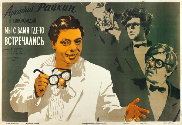 Рекламный плакат кинокомедии «Мы с вами где-то встречались» / худ. Б. Зеленский. М.: «Рекламфильм», 1954.