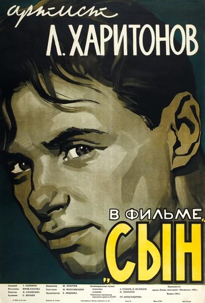 Рекламный плакат художественного фильма «Сын» / худ. В. Сачков. М.: «Рекламфильм», 1956.