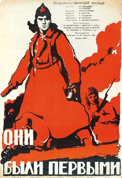 Рекламный плакат художественного фильма «Они были первыми» / худ. М. Рудаков. М.: «Рекламфильм», 1956.