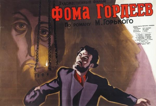 Двухчастный рекламный плакат художественого фильма «Фома Гордеев» / худ. В.Царев. М.: «Рекламфильм», 1959.