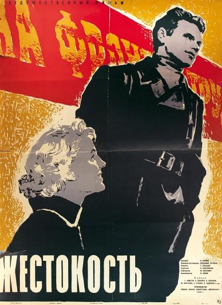 Рекламный плакат художественного фильма «Жестокость» / худ. С. Дацкевич. М.: «Рекламфильм», 1959.