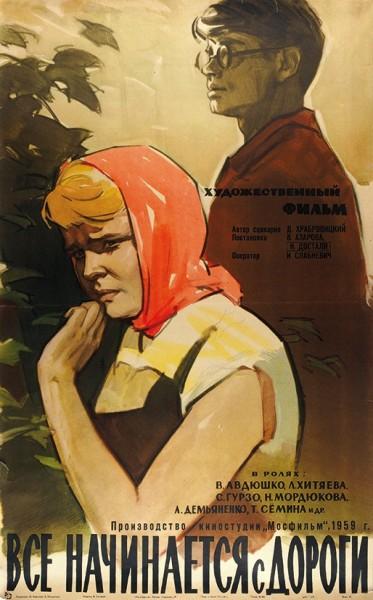 Рекламный плакат художественного фильма «Все начинается с дороги» / худ. И. Коваленко, Б. Кондратьев. М.: «Рекламфильм», 1960.