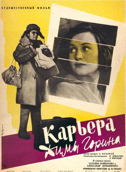 Рекламный плакат художественного фильма «Карьера Димы Горина» / худ. Б. Рудин. М.: «Рекламфильм», 1961.