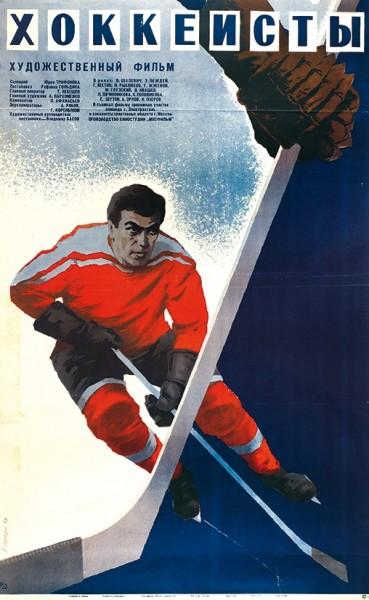 Рекламный плакат художественного фильма «Хоккеисты» / худ. А. Шамаш. М.: «Рекламфильм», 1964.