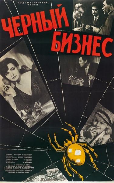 Рекламный плакат художественного фильма «Черный бизнес» / худ. А. Федоров. М.: «Рекламфильм», 1965.