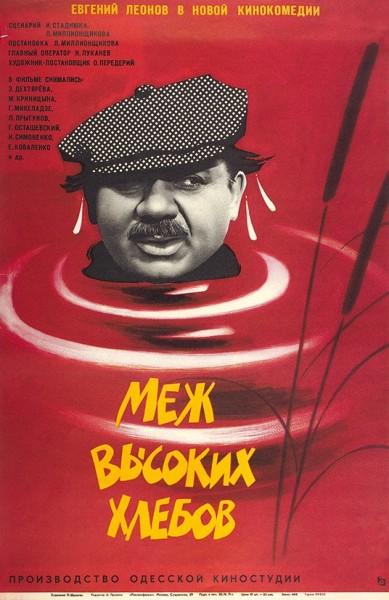 Рекламный плакат кинокомедии «Меж высоких хлебов» / худ. П. Шульгин. М.: «Рекламфильм», 1971.
