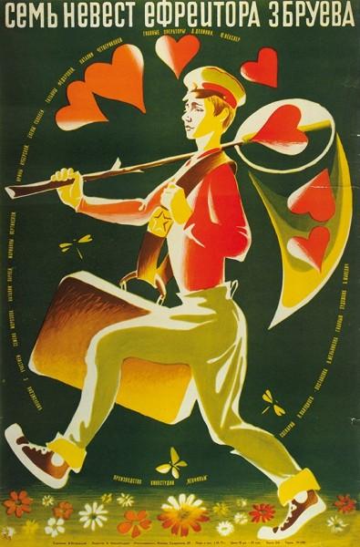 Рекламный плакт кинокомедии «Семь невест ефрейтора Збруева» / худ. В. Островский. М.: «Рекламфильм», 1971.