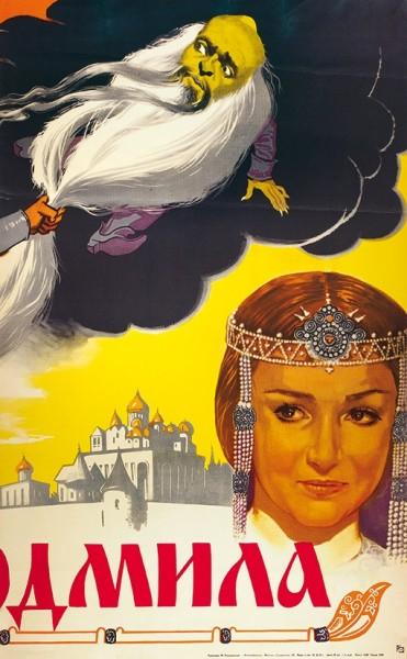 Трехчастный рекламный плакат художественного фильма «Руслан и Людмила» / худ. М. Хазановский. М.: «Рекламфильм», 1972.