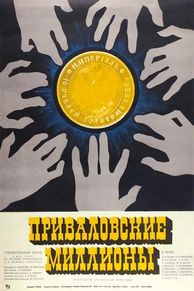 Рекламный плакат двухсерийного художественного фильма «Приваловские миллионы» / худ. Губанов. М.: «Рекламфильм», 1973.