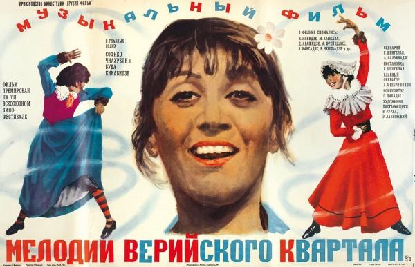 Рекламный плакат музыкального фильма «Мелодии верийского квартала» / худ. Л. Фрайман. М.: «Рекламфильм», 1974.