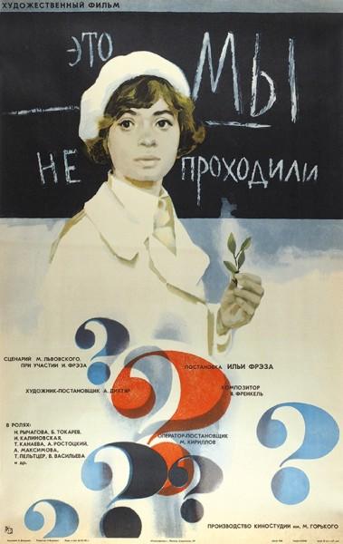 Рекламный плакат художественного фильма «Это мы не проходили» / худ. С. Дацкевич. М.: «Рекламфильм», 1975.