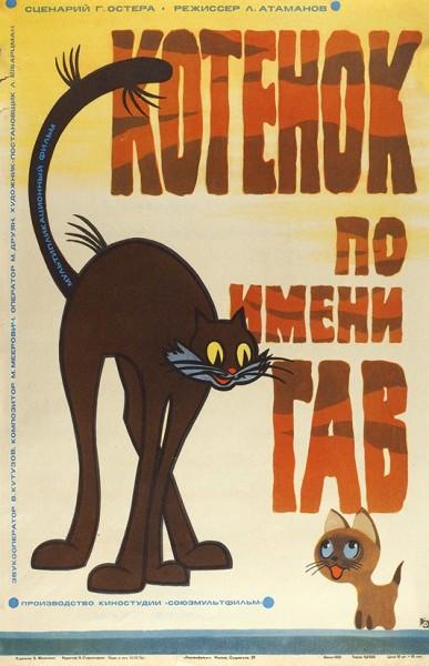 Рекламный плакат мультипликационного фильма «Котенок по имени Гав» / худ. Б. Фоломкин. М.: «Рекламфильм», 1976.