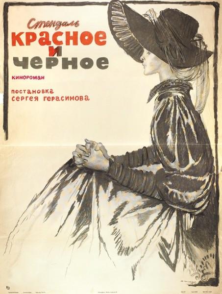 Рекламный плакат киноромана «Красное и черное» / худ. Ю. Пименов. М.: «Рекламфильм», 1977.
