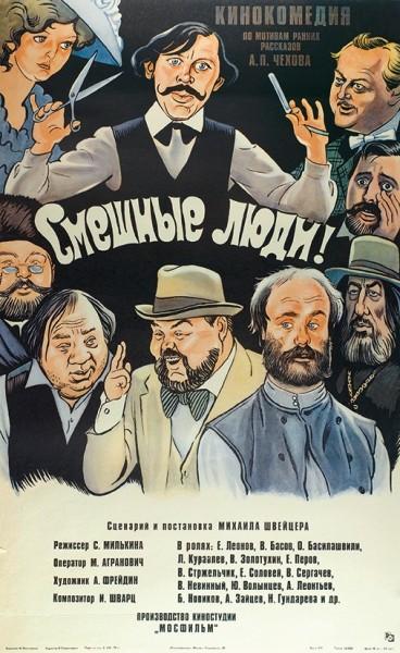 Рекламный плакат кинокомедии «Смешные люди!» / худ. Н. Лисогорский. М.: «Рекламфиьм», 1978.