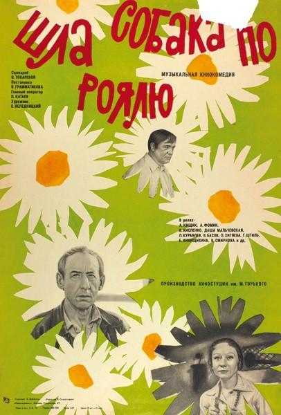 Рекламный плакат музыкальной кинокомедии «Шла собака по роялю» / худ. А. Добрягин. М.: «Рекламфильм», 1979.