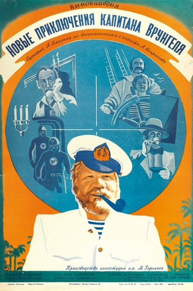 Рекламный плакат кинокомедии «Новые приключения капитана Врунгеля» / худ. В. Котуков. М.: «Рекламфильм», 1979.