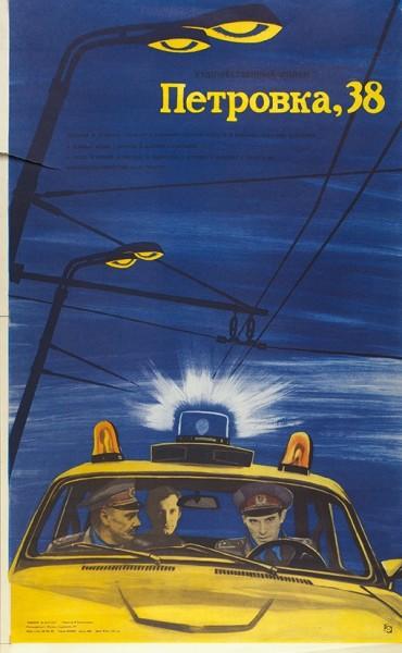 Рекламный плакат художественного фильма «Петровка, 38» / худ. О. Кравченя. М.: «Рекламфильм», 1980.