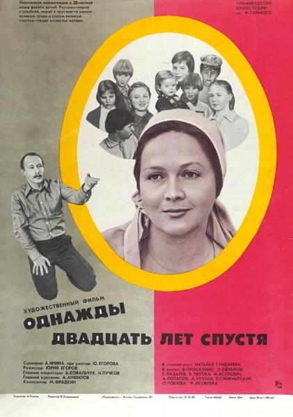 Рекламный плакат художественного фильма «Однажды двадцать лет спустя» / худ. А. Глухов. М.: «Рекламфильм», 1980.