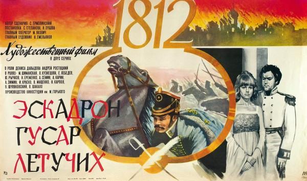 Рекламный плакат двухсерийного художественного фильма «Эскадрон гусар летучих» / худ. М. Хазановский. М.: «Рекламфильм», 1980.
