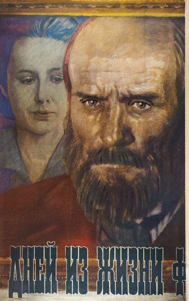 Трехчастный рекламный плакат «Двадцать шесть дней из жизни Ф.М. Достоевского» / худ. К. Антонов. М.: «Рекламфильм», 1980.