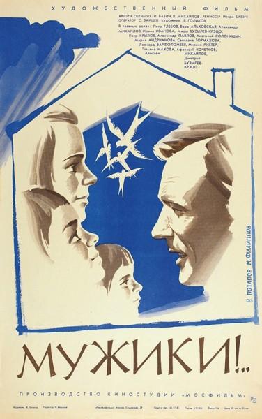 Рекламный плакат художественного фильма «Мужики!..» / худ. В. Потапов. М.: «Рекламфильм», 1981.