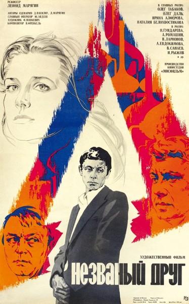 Рекламный плакат художественного фильма «Незваный друг» / худ. А. Моськин. М.: «Рекламфильм», 1981.
