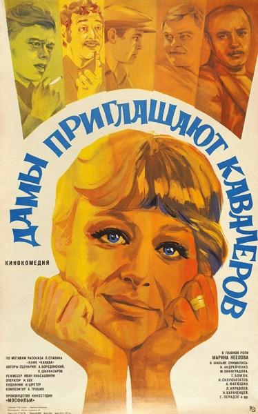 Рекламный плакат кинокомедии «Дамы приглашают кавалеров» / худ. Г. Постников. М.: «Рекламфильм», 1981.