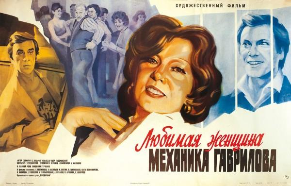 Рекламный плакат художественного фильма «Любимая женщина механика Гаврилова» / худ. А. Улымов. М.: «Рекламфильм», 1981.