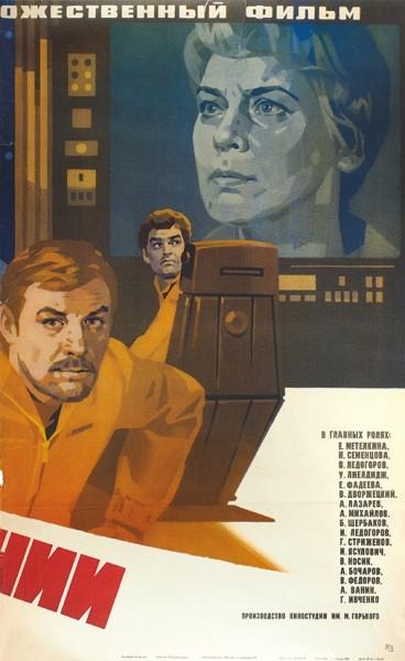 Трехчастный рекламный плакат двухсерийного художественного фильма «Через тернии к звездам» / худ. А. Евсеев. М.: «Рекламфильм», 1981.