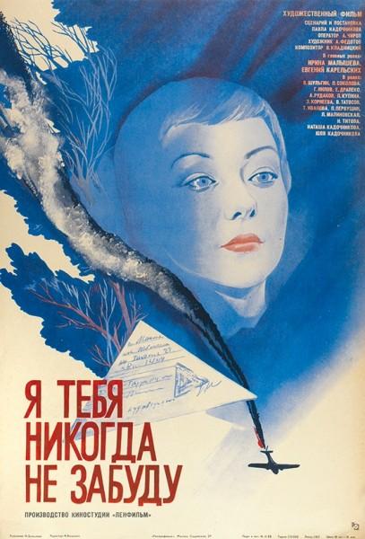 Рекламный плакат художественного фильма «Я тебя никогда не забуду» / худ. Н. Ермолова. М.: «Рекламфильм», 1983.