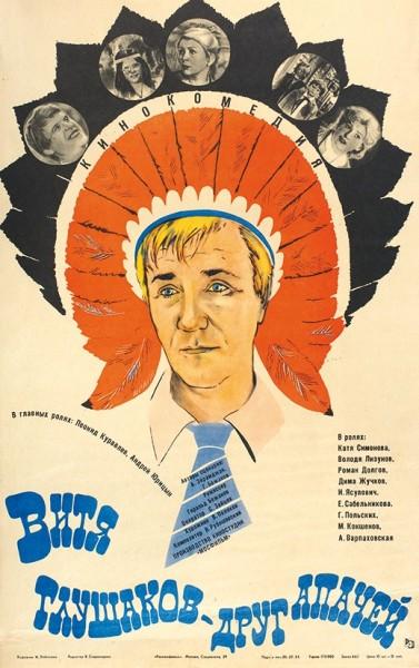 Рекламный плакат кинокомедии «Витя Глушаков - друг апачей» / худ. И. Лобанова. М.: «Рекламфильм», 1983.