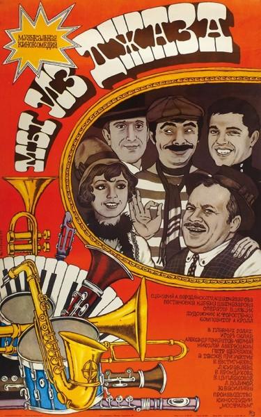 Рекламный плакат музыкальной кинокомедии «Мы из джаза» / худ. К. Борисов. М.: «Рекламфильм», 1983.