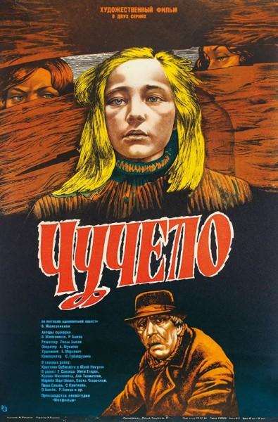Рекламный плакат двухсерийного художественного фильма «Чучело» / худ. М. Матросов. М.: «Рекламфильм», 1984.