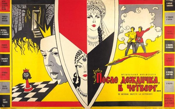 Рекламный плакат музыкального фильма-сказки «После дождичка, в четверг...» / худ. В. Сачков. М.: «Рекламфильм», 1985.