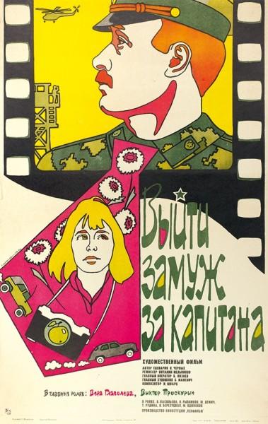 Рекламный плакат художественного фильма «Выйти замуж за капитана» / худ. С. Жмуренков. М.: «Рекламфильм», 1986.