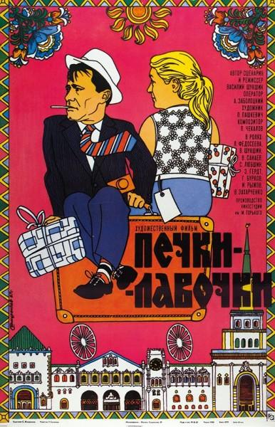 Рекламный плакат художественного фильма «Печки-лавочки» / худ. С. Жмуренков. М.: «Рекламфильм», 1987.