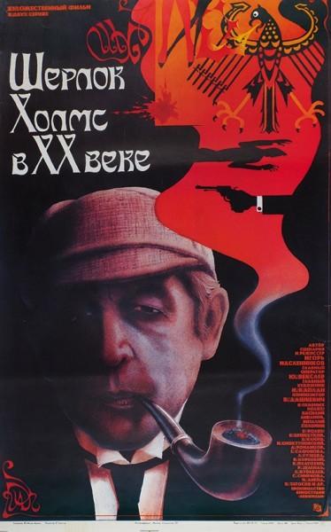 Рекламный плакат двухсерийного художественного фильма «Шерлок Холмс в XX веке» / худ. Ю. Ильин-Адаев. М.: «Рекламфильм», 1987.