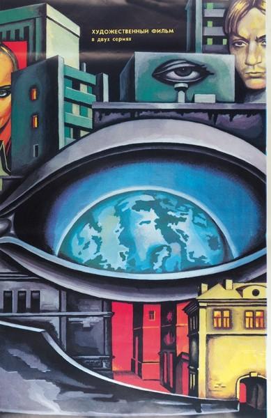 Трехчастный рекламный плакат двухсерийного художественного фильма «Трагедия в стиле рок» / худ. М. Матросов. М.: «Рекламфильм», 1988.