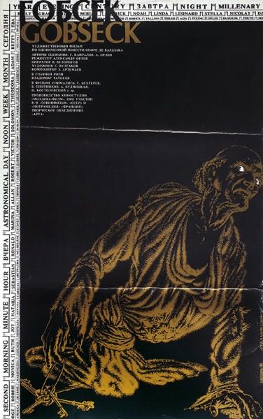 Рекламный плакат художественного фильма «Гобсек» / худ. Л. Богданов. М.: «Рекламфильм», 1988.