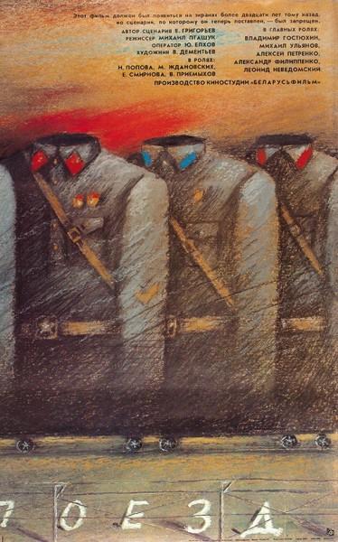 Трехчастный рекламный плакат двухсерийного художественного фильма «Наш бронепоезд» / худ. А. Чанцев. М.: «Рекламфильм», 1989.