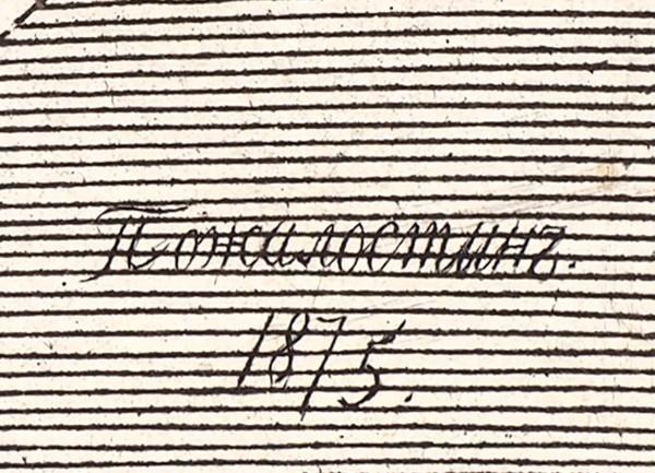 Пожалостин Иван Петрович (1837—1909) «Лжедмитрий I». 1875. Бумага, резец, 24 х 13 см (лист).