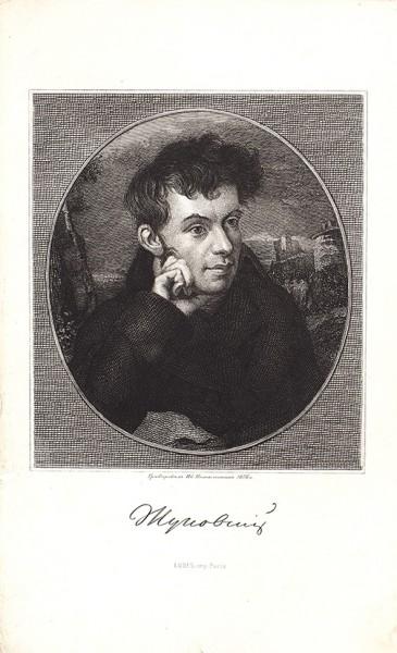 Пожалостин Иван Петрович (1837—1909) «Портрет В.А. Жуковского». 1876. Бумага, резец, 21 х 12,8 см (лист).