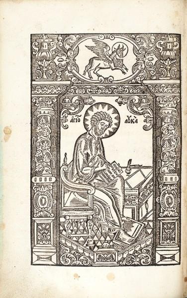 Евангелие. — [М.], 09.1688 (7197).