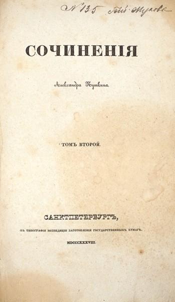 Пушкин, А.С. Сочинения Александра Пушкина. Т. 1-8. СПб.: Тип. Экспедиции заготовления гос. бумаг, 1838.