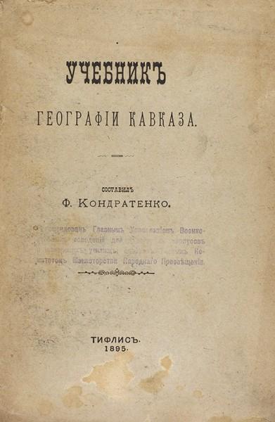 Кондратенко, Ф. Учебник географии Кавказа. Тифлис: Тип. М.Д. Ротинианца, 1895.