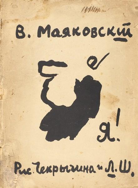 [Первая и литографированная книга] Маяковский, В. Я! / рис. Чекрыгина и Л.Ш.[ехтель] М.: Изд. Г.Л. Кузьмина и С.Д. Долинского; Лит. С.М. Мухарского, 1913.
